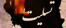 بیانیه آیت الله اسلامی درخصوص زلزله مناطق غربی کشور