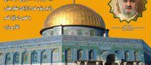 روز قدس روز حمایت از مردم بی دفاع فلسطین و روز انزجار از اسراییل غاصب