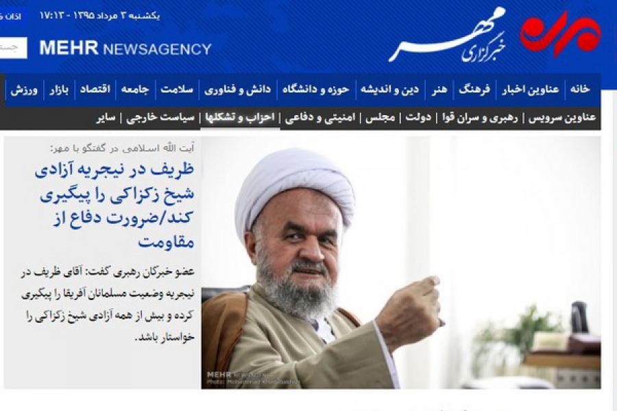 ظریف درنیجریه آزادی شیخ زکزاکی راپیگیری کند